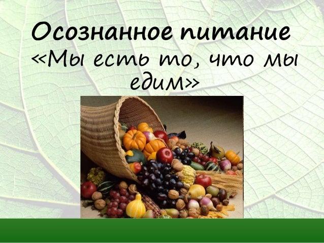 Осознанное питание «Мы есть то, что мы едим»