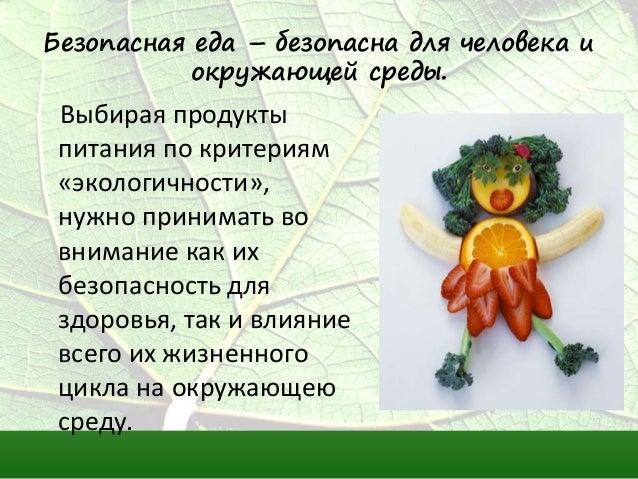 """""""Осознанное питание"""" Slide 2"""