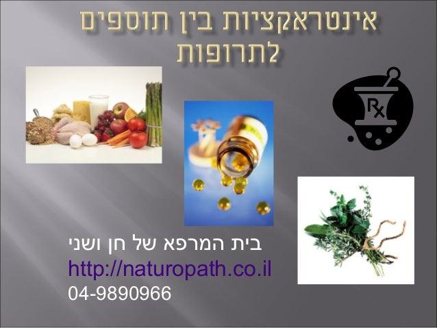 בית המרפא של חן ושני http://naturopath.co.il 04-9890966