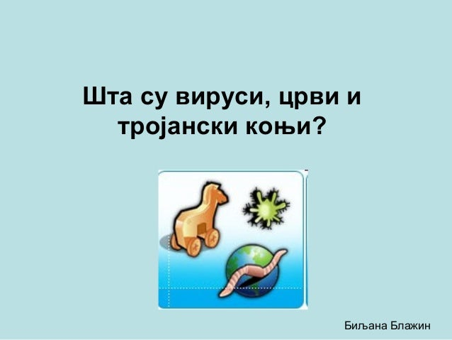 Шта су вируси, црви и тројански коњи?  Биљана Блажин