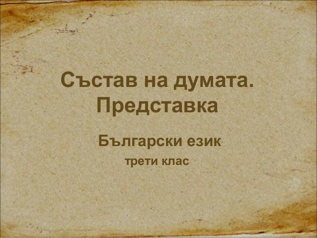 Състав на думата. Представка Български език трети клас