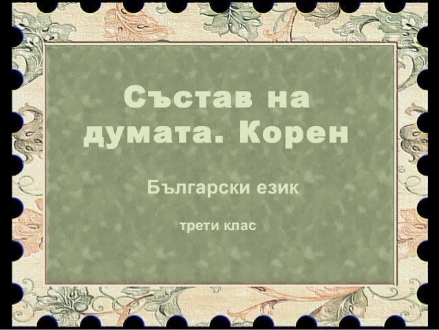 Състав на думата. Корен Български език трети клас