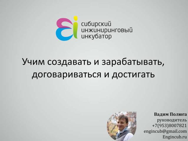 Учим создавать и зарабатывать, договариваться и достигать  Вадим Полюга руководитель +7(953)8007821 engincub@gmail.com Eng...