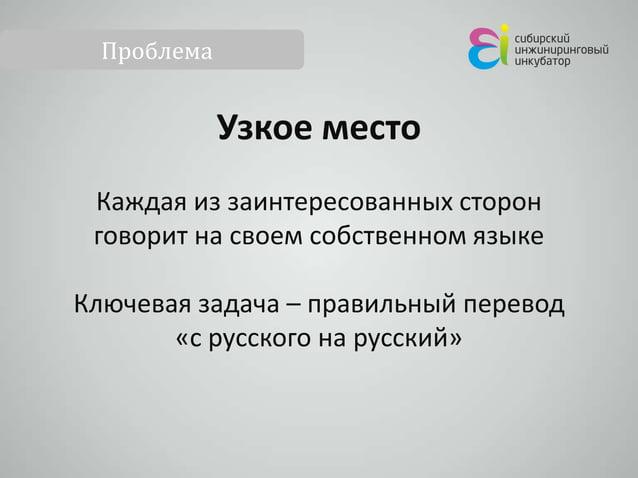 Проблема  Узкое место Каждая из заинтересованных сторон говорит на своем собственном языке Ключевая задача – правильный пе...