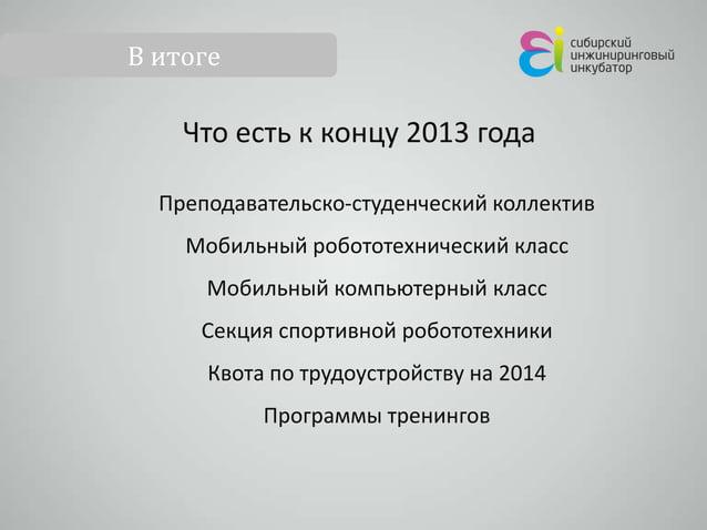 В итоге  Что есть к концу 2013 года Преподавательско-студенческий коллектив Мобильный робототехнический класс Мобильный ко...