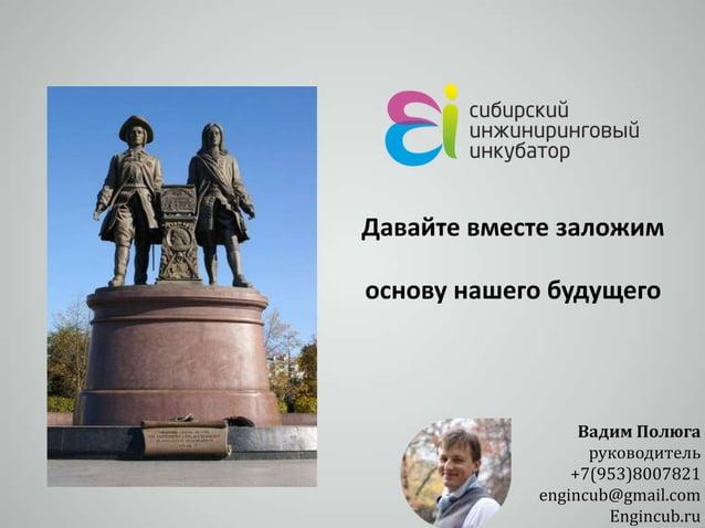 Давайте вместе заложим основу нашего будущего  Вадим Полюга руководитель +7(953)8007821 engincub@gmail.com Engincub.ru