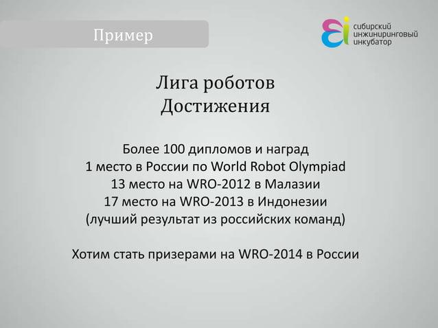 Пример  Лига роботов Достижения Более 100 дипломов и наград 1 место в России по World Robot Olympiad 13 место на WRO-2012 ...