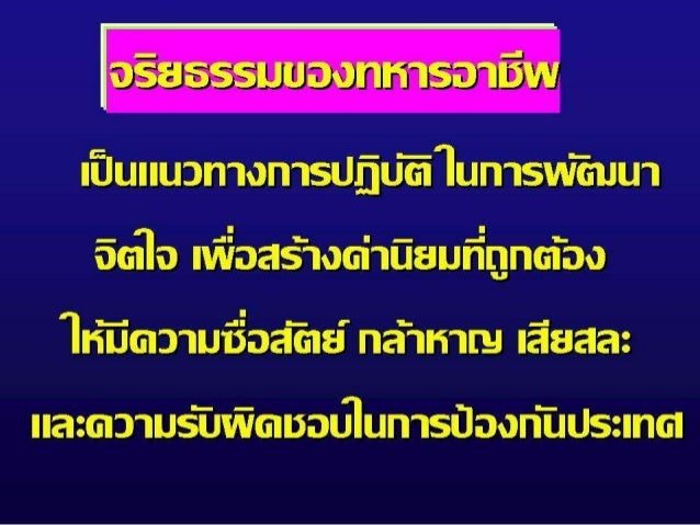 คุณสมบัตินายทหารเรือไทย