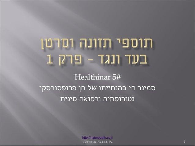 #5 Healthinar סמינר חי בהנחייתו של חן פרופסורסקי נטורופתיה ורפואה סינית  1  http://naturopath.co.il בית המר...