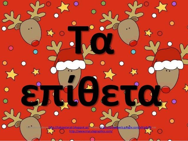 Τα επίκετα Χατςίκου Ιωάννα http://taksiasterati.blogspot.gr/ εικόνεσ https://picasaweb.google.com/alitadv74 και http://www...
