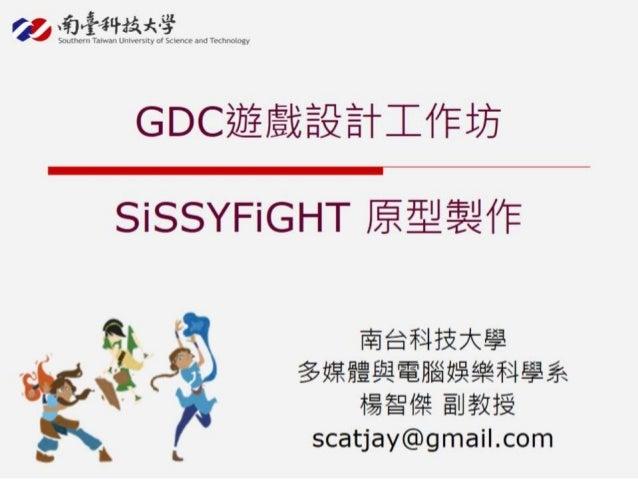 GDC遊戲設計工作坊:SiSSYFiGHT原型製作