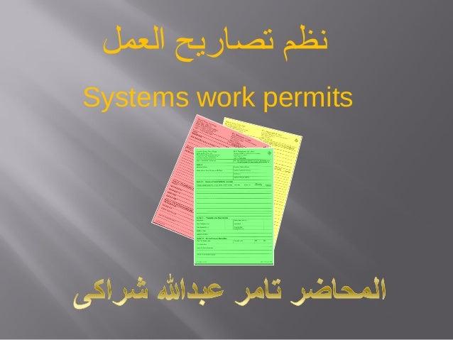 نظم تصاريح العمل Systems work permits