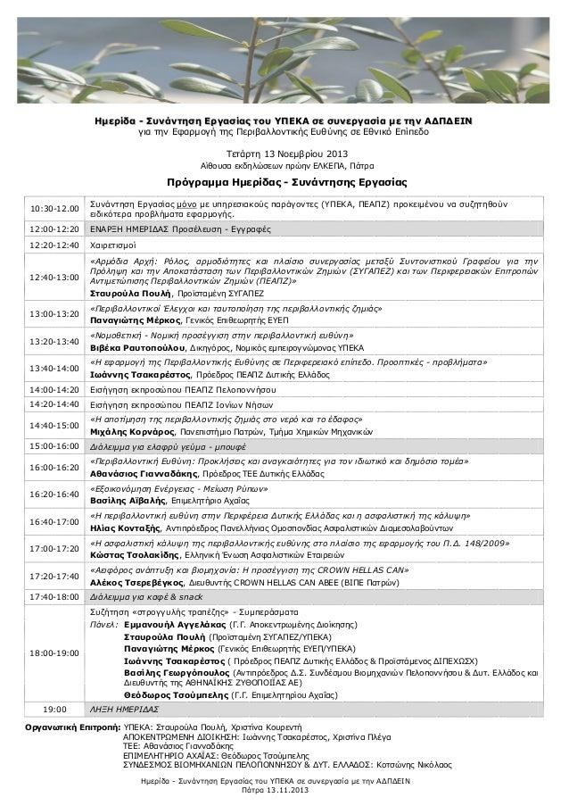 Ηµερίδα - Συνάντηση Εργασίας του ΥΠΕΚΑ σε συνεργασία µε την Α∆Π∆ΕΙΝ για την Εφαρµογή της Περιβαλλοντικής Ευθύνης σε Εθνικό...