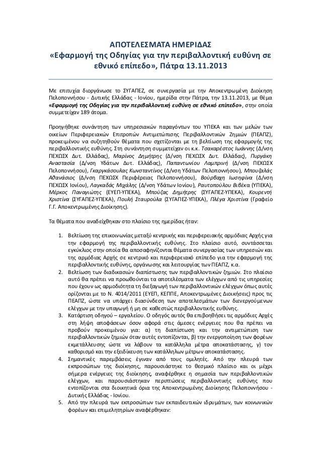 ΑΠΟΤΕΛΕΣΜΑΤΑ ΗΜΕΡΙΔΑΣ «Εφαρμογή της Οδηγίας για την περιβαλλοντική ευθύνη σε εθνικό επίπεδο», Πάτρα 13.11.2013 Με επιτυχία...