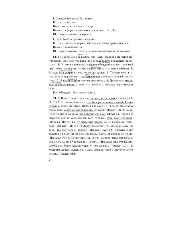 Ответы по русскому 23 24