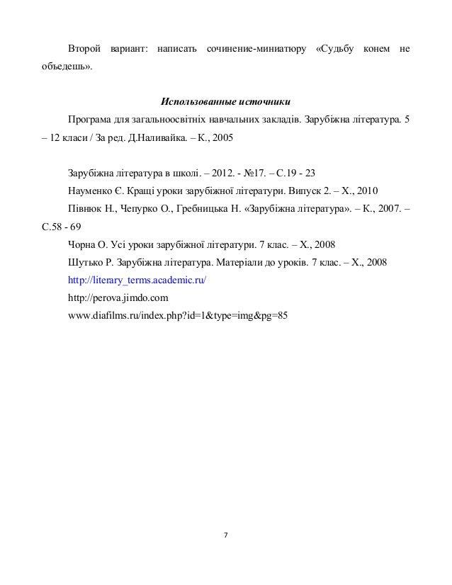 Пивнюк н чепурко о гребницка н зарубежная литература 7 класс 2018г