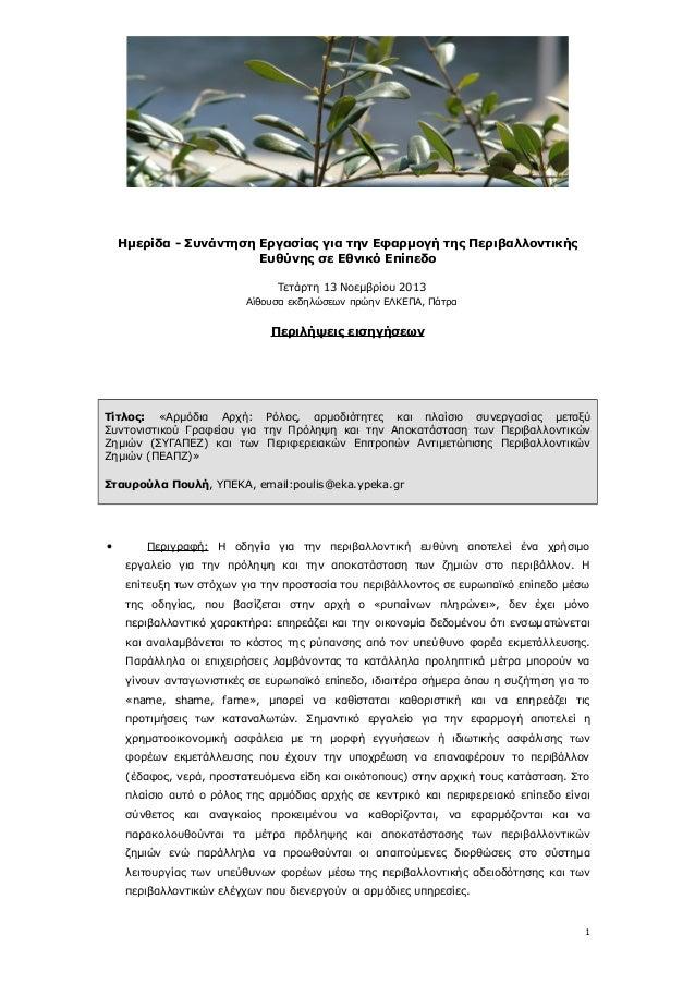 Ημερίδα - Συνάντηση Εργασίας για την Εφαρμογή της Περιβαλλοντικής Ευθύνης σε Εθνικό Επίπεδο Τετάρτη 13 Νοεμβρίου 2013 Αίθο...