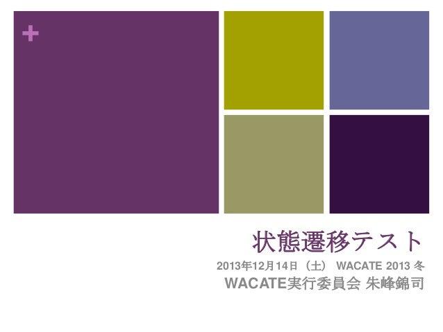 +  状態遷移テスト 2013年12月14日(土) WACATE 2013 冬  WACATE実行委員会 朱峰錦司