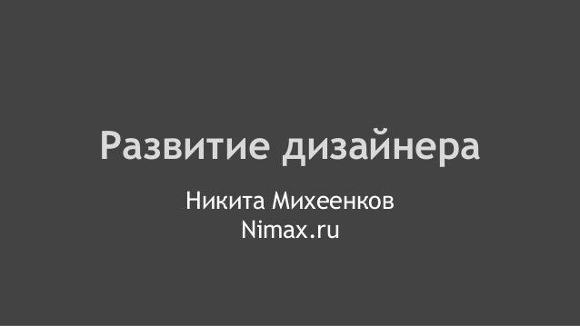 Развитие дизайнера Никита Михеенков Nimax.ru