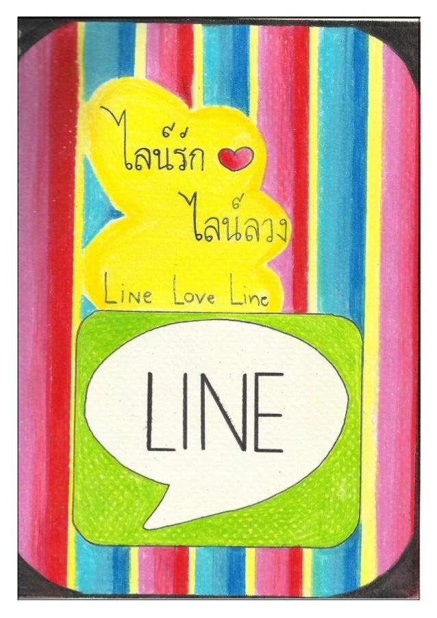 วันหนึ่งในยุคไอที ในยุคไอทีน้ ีเป็ นยุคของ Social Network ทำให้มีขอดีและข้อเสี ยในกำรใช้ Social ้ Network เช่น LINE Facebo...
