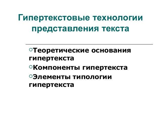 Гипертекстовые технологии представления текста Теоретические  основания  гипертекста Компоненты гипертекста Элементы ти...