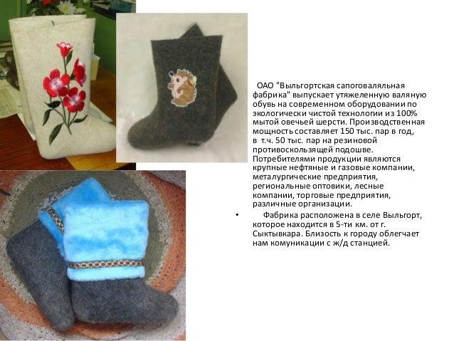 """•  •  ОАО """"Выльгортская сапоговаляльная фабрика"""" выпускает утяжеленную валяную обувь на современном оборудовании по эколог..."""