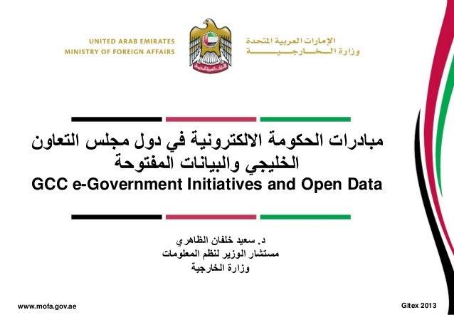 مبادرات الحكومة االلكترونية في دول مجلس التعاون الخليجي والبيانات المفتوحة GCC e-Government Initiatives and Open Dat...