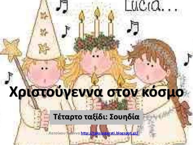 Χριςτοφγεννα ςτον κόςμο Τζταρτο ταξίδι: Σουθδία Χατςίκου Ιωάννα http://taksiasterati.blogspot.gr/