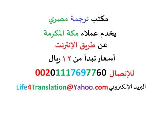 مكتب ترجمة مصري لخدمة عملاء مكة المكرمة