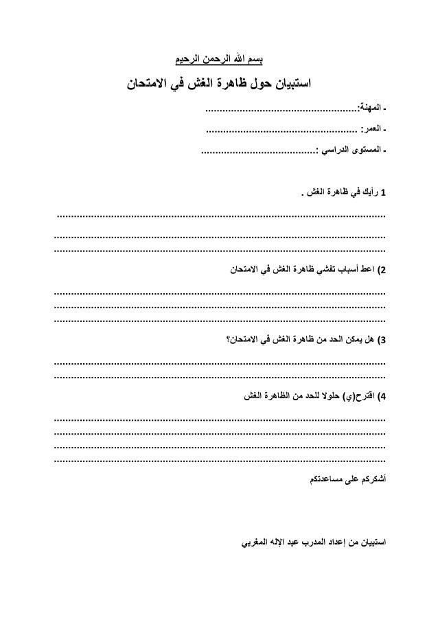 استبيان ظاهرة الغش في الامتحان