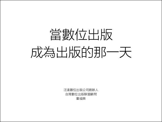 當數位出版 成為出版的那一天 汪達數位出版公司創辦人 台灣數位出版聯盟顧問 董福興