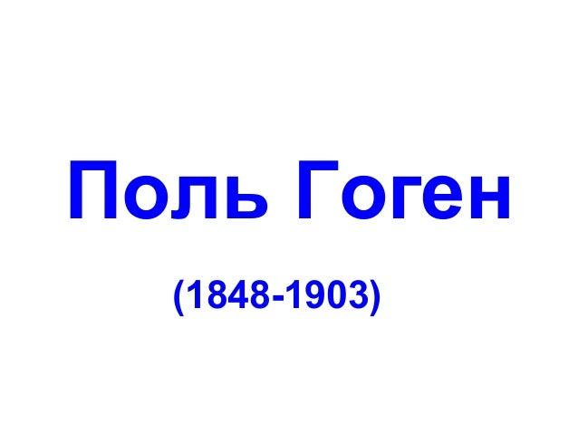 ПольГоген (1848-1903)