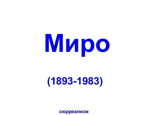 Миро (1893-1983) сюрреализм