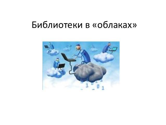 Библиотеки в «облаках»