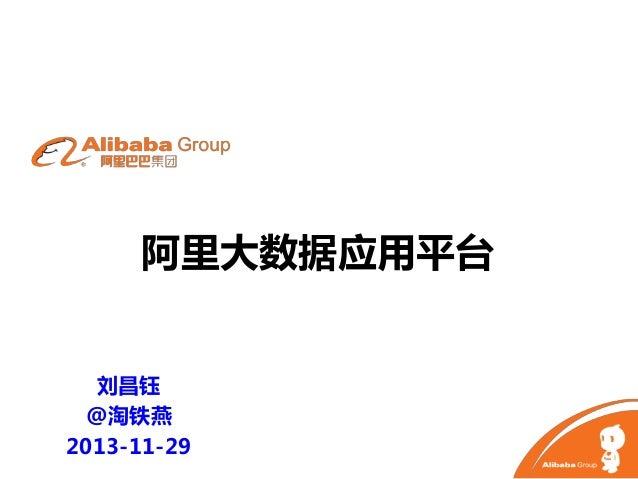 阿里大数据应用平台 刘昌钰 @淘铁燕 2013-11-29