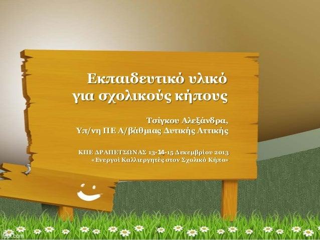 Εκπαιδευτικό υλικό για σχολικούς κήπους Τσίγκου Αλεξάνδρα, Υπ/νη ΠΕ Α/βάθμιας Δυτικής Αττικής ΚΠΕ ΔΡΑΠΕΤΣΩΝΑΣ 13-14-15 Δεκ...