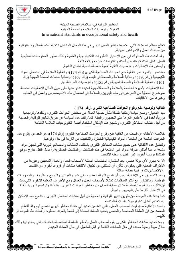 6 of 1Page  المعايير الدولية في السالمة والصحة المهنية اتفاقيات وتوصيات السالمة والصحة المهنية International sta...