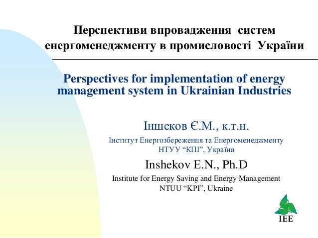 Перспективи впровадження систем енергоменеджменту в промисловості України Perspectives for implementation of energy manage...