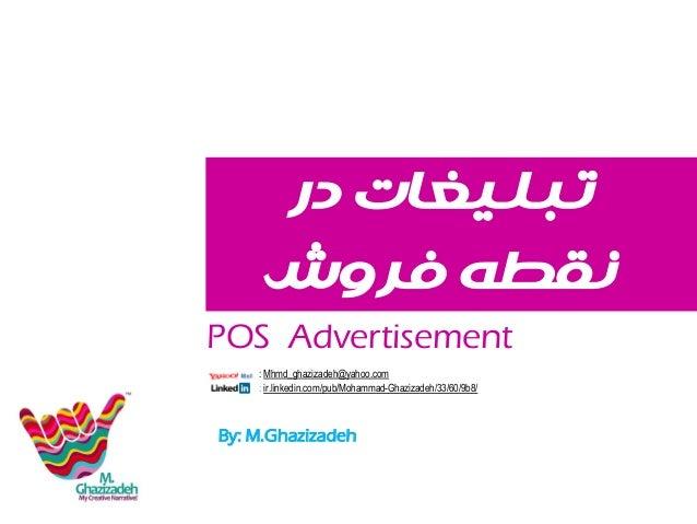 تبلیغات در نقطه فروش  POS Advertisement : Mhmd_ghazizadeh@yahoo.com : ir.linkedin.com/pub/Mohammad-Ghazizadeh/33/60/9b...