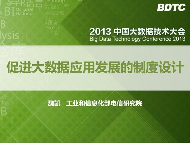 促迚大数据应用发展癿制度设计 魏凯 工业和信息化部电信研究院