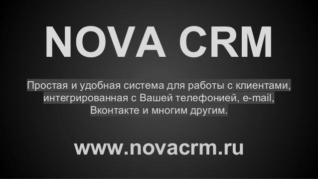 NOVA CRM Простая и удобная система для работы с клиентами, интегрированная с Вашей телефонией, e-mail, Вконтакте и многим ...