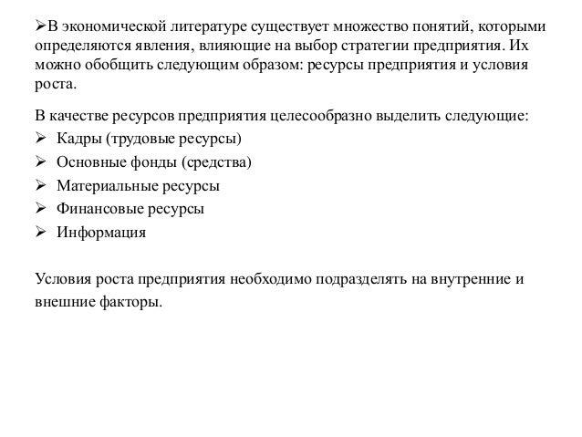 факторы Slide 2