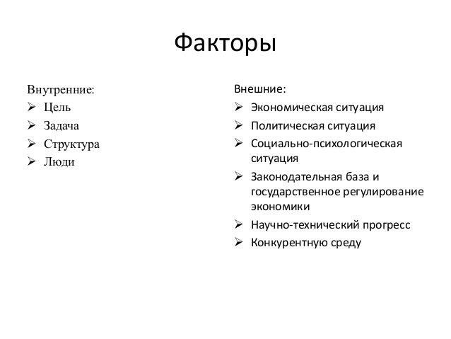 факторы Slide 3