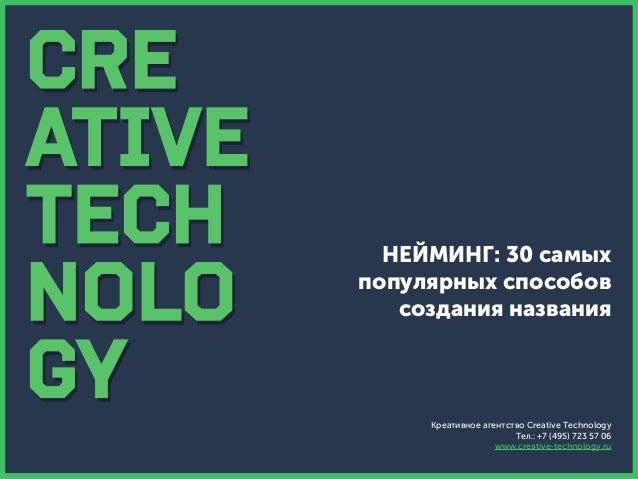 НЕЙМИНГ: 30 самых популярных способов создания названия  Креативное агентство Creative Technology Тел.: +7 (495) 723 57 06...
