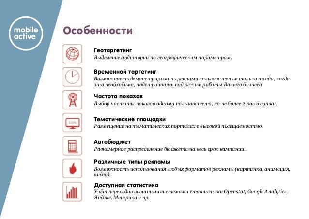Интернет-реклама презентация как разрекламировать материалы для маникюра
