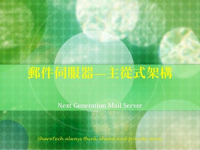 郵件伺服器—主從式架構 Next Generation Mail Server  ShareTech always think ahead and provide more.