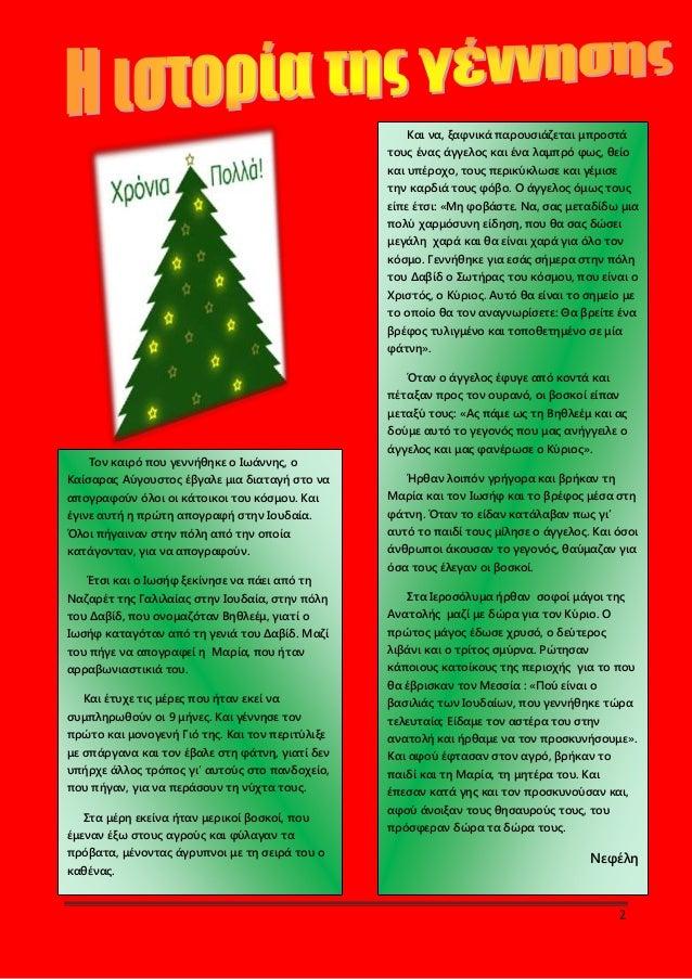 που χρονολογείται τρεις μήνες χριστουγεννιάτικο δώρο Σύνδεσμος γνωριμιών κλαμπ