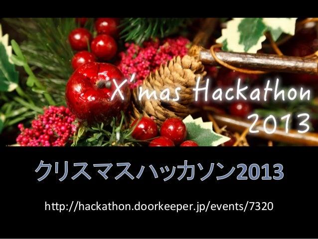 """h""""p://hackathon.doorkeeper.jp/events/7320"""