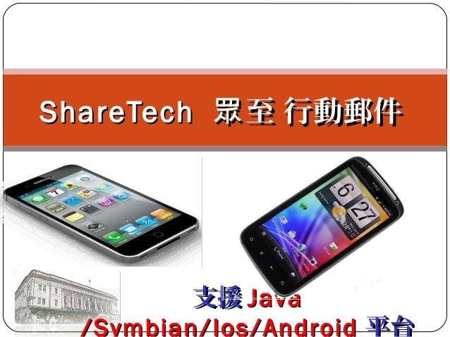 ShareTech 眾 至 行動郵件  支援 Java /Symbian/Ios/Android 平台