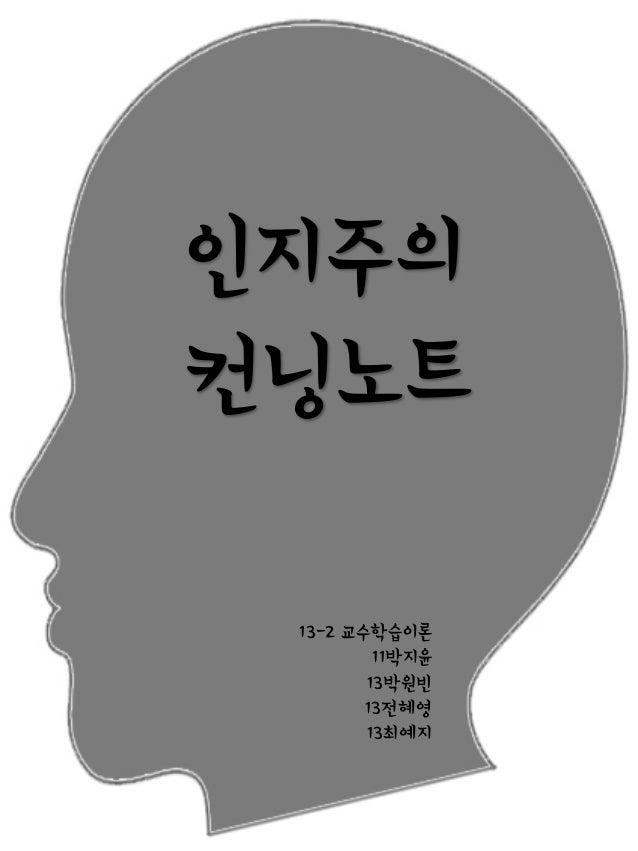 인지주의 컨닝노트 13-2 교수학습이론 11박지윤 13박원빈 13전혜영 13최예지